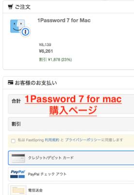 Mac版】1Password 7に買い切り型の購入方法が復活!購入方法は