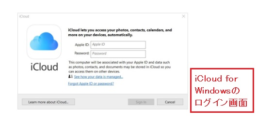 WindowsのPCでのiCloud for Windowsのログイン画面