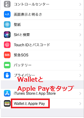 WalletとApple Payの項目