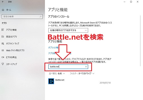 「Battle.net」を検索