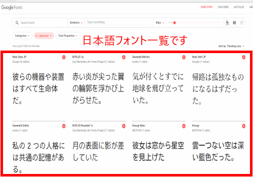 Google Fontsで検索する 日本語フォントの一覧