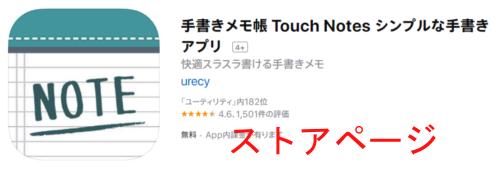 AppStoreの手書きメモ帳 Touch Notes