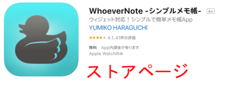 AppStoreのWhoeverNote