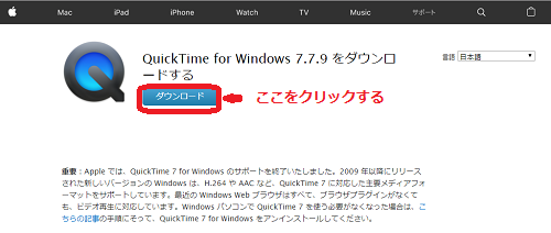 Quick Time ダウンロード画面