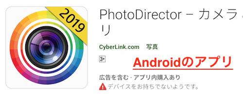 Androidのアプリ