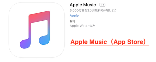 Apple Music(App Store)