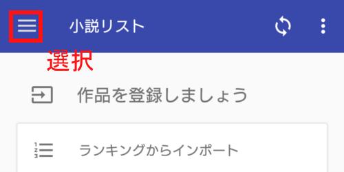 ムーン ライトノベル ズ ダウンロード アプリ android
