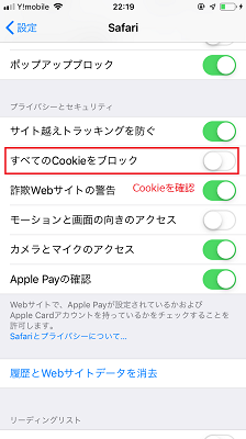 Cookieを確認
