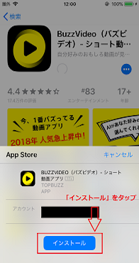 TopBuzz Videoのインストール iPhone
