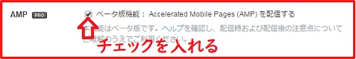 『Accelerated Mobile Pages (AMP) を配信する』にチェック
