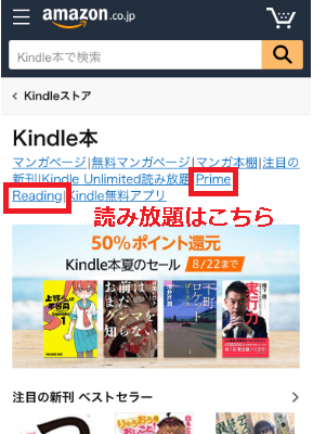 Kindleの読み放題