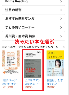iPhone版Kindleの選択画面