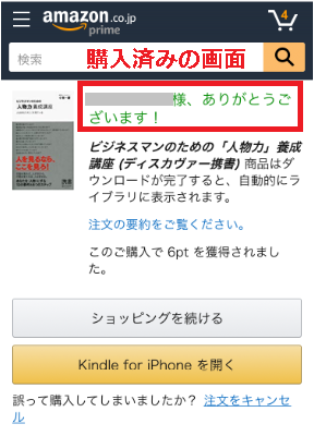 iPhone版Kindleの購入済み画面