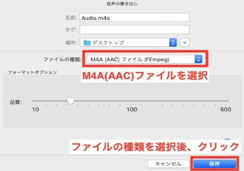 AAC書き出しのM4A(AAC)ファイル(FFmpeg)選択