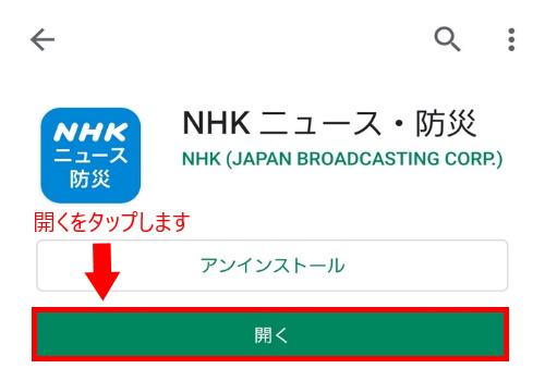 nhk 防災 アプリ を ダウンロード する