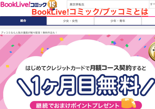 BookLive!コミック/ブッコミとは