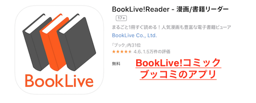 BookLive!コミック ブッコミのアプリ