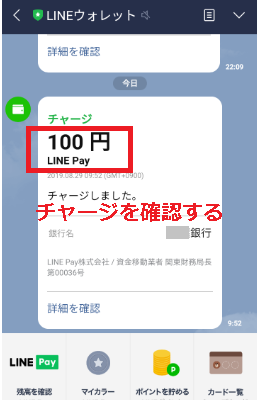 LINE Payのトーク画面