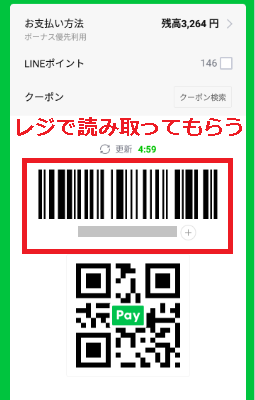 LINE Payのスキャン画面