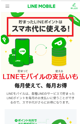 LINEモバイルの案内画面