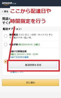 Amazonで配達日/配達時間指定で注文する方法! | スマホアプリやiPhone ...