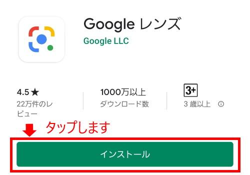 無料 アプリ グーグル レンズ
