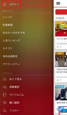 動画 起動 fc2 アプリ