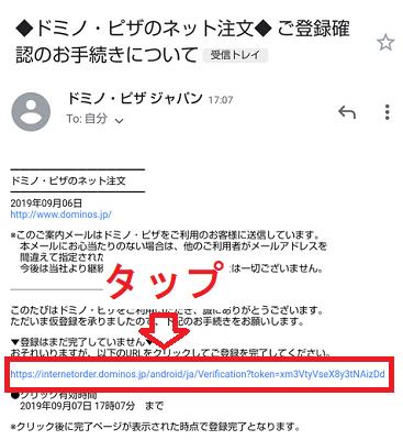 ドミノピザ 注文確認メール来ない