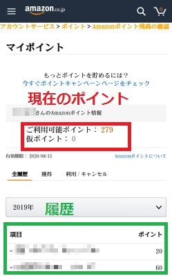 アマゾン注文履歴削除