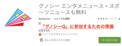 Q グノシー