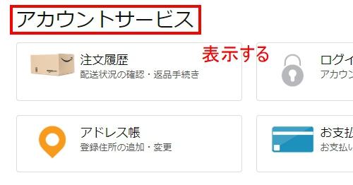 amazon 注文 履歴 非 表示