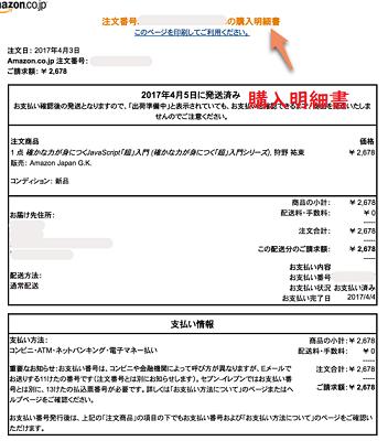 領収 書 発行 amazon
