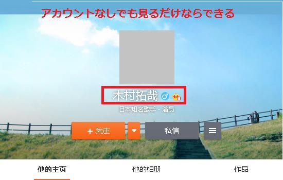 キムタク Weibo