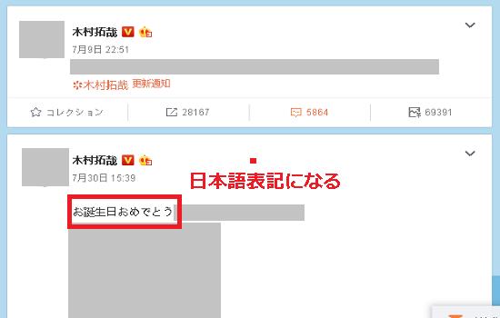 木村拓哉 weibo 日本語訳