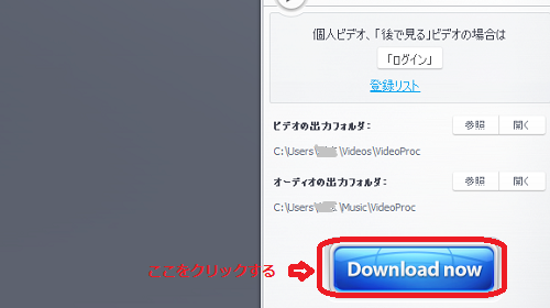 「Download now」をクリックする
