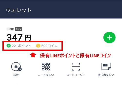 コイン line ポイント LINEポイントとコインが交換できない!?スタンプ購入での交換方法