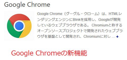 Google Chromeの新機能