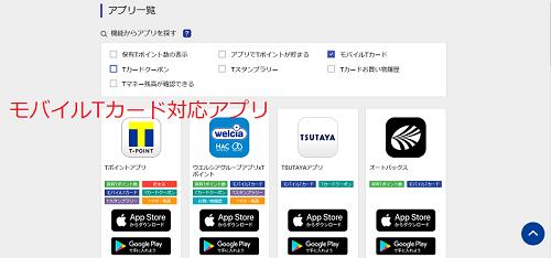 カード アプリ t