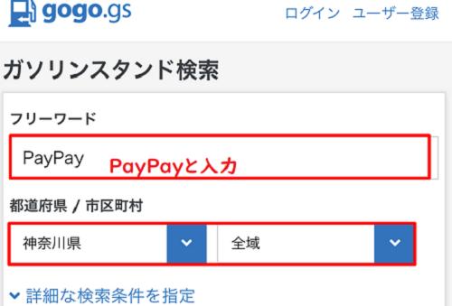 が 使える ガソリン スタンド Paypay