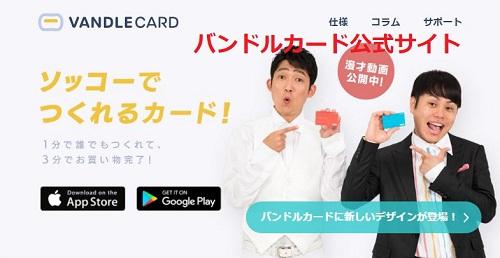 バンドル カード ps4