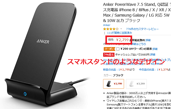 Anker『PowerWave 7.5 Stand』の画像