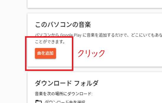Google Play Music同期開始