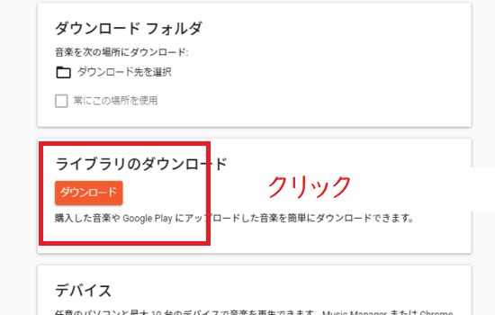 Google Play Music同期分DL