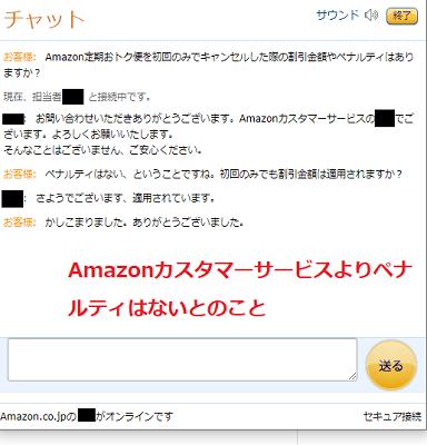 解約 amazon 定期 便