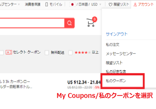 My Couponsを選択