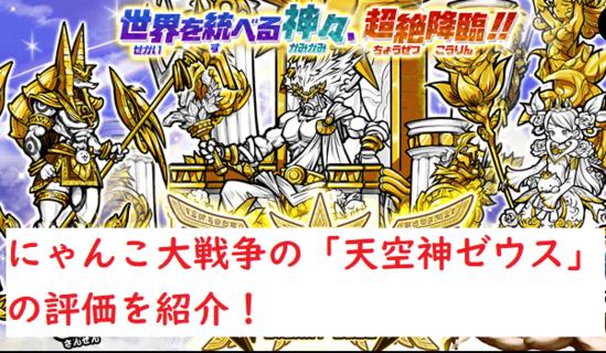にゃんこ大戦争 天空神ゼウス