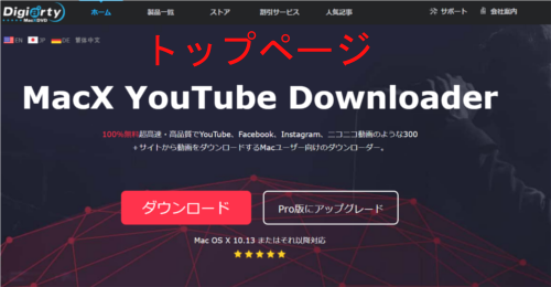 MacX YouTube Downloaderのトップページ