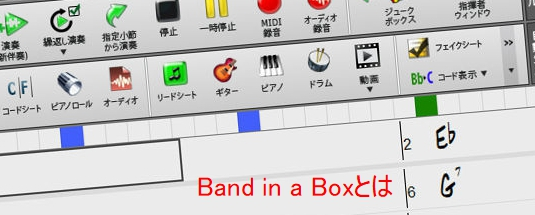 Band in a Boxとは