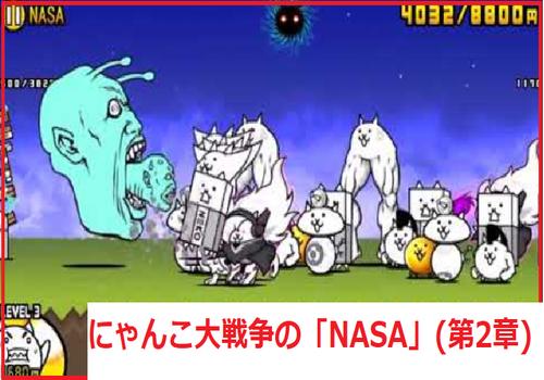 Nasa にゃんこ大戦争