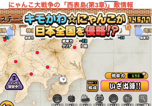 にゃんこ大戦争 日本編 第3章 西表島